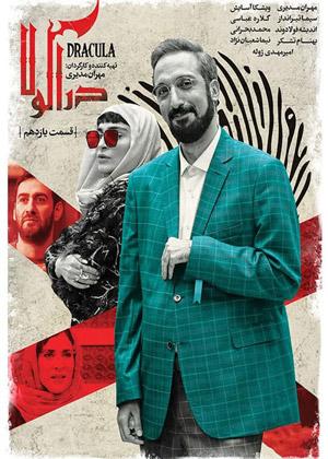 دانلود قسمت 11 سریال ایرانی دراکولا