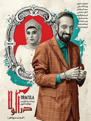 دانلود قسمت سیزدهم سریال ایرانی دراکولا