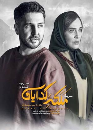 دانلود قسمت دوم از فصل 2 سریال ایرانی ملکه گدایان