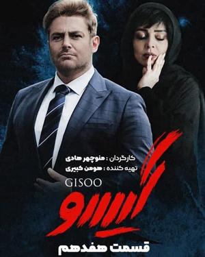 دانلود قسمت هفدهم سریال ایرانی گیسو