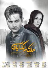 دانلود فصل دوم سریال ایرانی ملکه گدایان با لینک مستقیم – کاران مووی