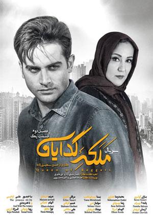 دانلود فصل دوم سریال ایرانی ملکه گدایان