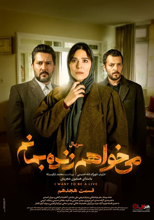 دانلود قسمت هجدهم سریال ایرانی می خواهم زنده بمانم