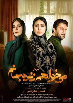 دانلود قسمت 16 سریال ایرانی می خواهم زنده بمانم