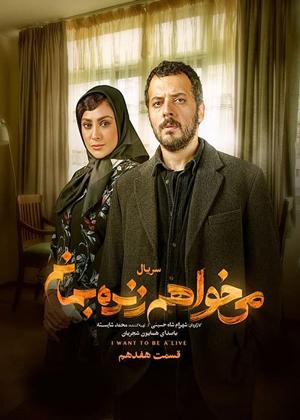 دانلود قسمت هفدهم سریال ایرانی می خواهم زنده بمانم