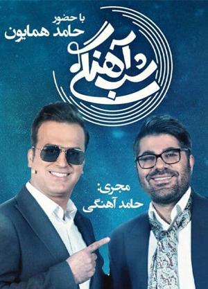 دانلود قسمت سیزدهم سریال ایرانی شب آهنگی