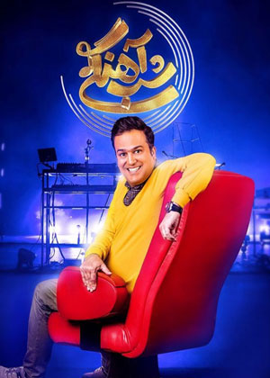دانلود سریال ایرانی شب آهنگی