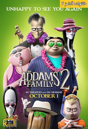 دانلود انیمیشن The Addams Family 2 2021 با زیرنویس فارسی چسبیده