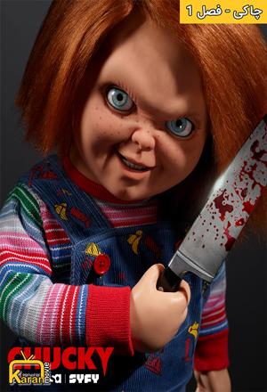دانلود فصل 1 سریال 2021– Chucky با زیرنویس فارسی چسبیده