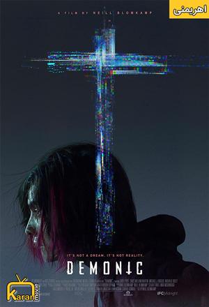 دانلود فیلم Demonic 2021 با زیرنویس فارسی چسبیده
