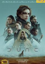 دانلود فیلم تل ماسه Dune 2021 با زیرنویس فارسی – کاران مووی