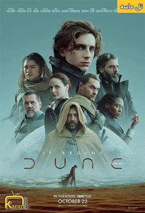 دانلود فیلم Dune 2021 با زیرنویس فارسی همراه