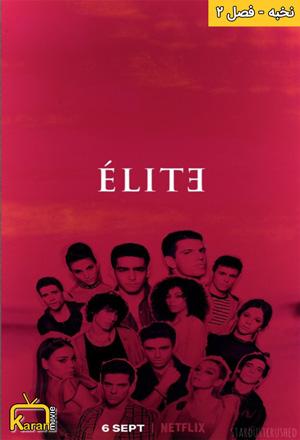دانلود فصل 2 سریال Élite با زیرنویس فارسی همراه