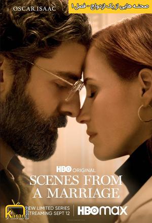 دانلود فصل 1 سریال Scenes from a Marriage 2021 با زیرنویس فارسی همراه