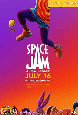 دانلود انیمیشن Space Jam: A New Legacy 2021 با زیرنویس فارسی چسبیده