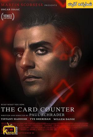 دانلود فیلم The Card Counter 2021 با زیرنویس فارسی چسبیده