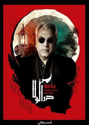 دانلود قسمت پایانی سریال ایرانی دراکولا