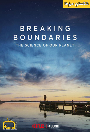 دانلود فیلم Breaking Boundaries 2021 با زیرنویس فارسی چسبیده
