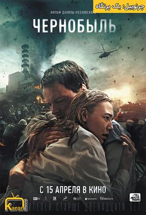 دانلود فیلم Chernobyl: Abyss 2021 با زیرنویس فارسی چسبیده