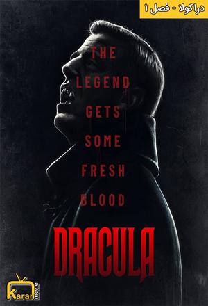 دانلود مینی سریال Dracula 2020 با دوبله فارسی