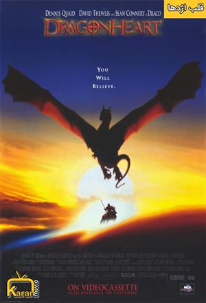دانلود فیلم DragonHeart 1996 با زیرنویس فارسی چسبیده