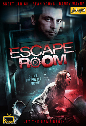 دانلود فیلم Escape Room 2018 با زیرنویس فارسی چسبیده