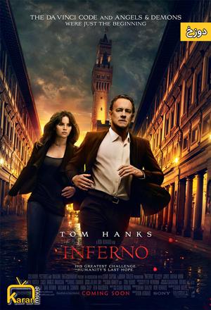 دانلود فیلم Inferno 2016 با دوبله فارسی