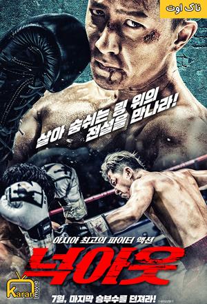 دانلود فیلم Knock Out 2020 با زیرنویس فارسی چسبیده