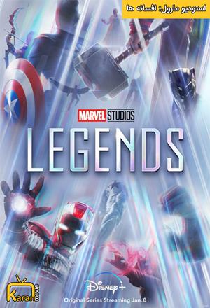 دانلود فصل 1 سریال Marvel Studios: Legends 2021 با زیرنویس فارسی همراه