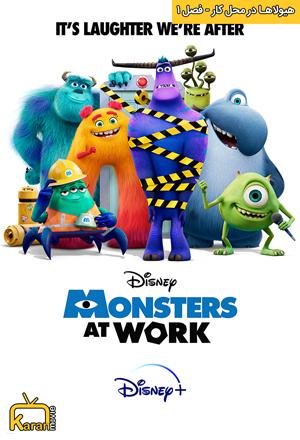 دانلود فصل 1 سریال Monsters at Work 2021 با زیرنویس فارسی همراه