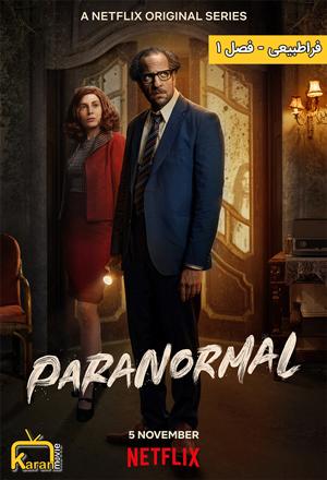 دانلود فصل 1 سریال Paranormal 2020 با دوبله فارسی