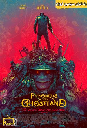 دانلود فیلم Prisoners of the Ghostland 2021 با زیرنویس فارسی همراه