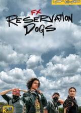 دانلود سریال سگ های رزرو Reservation Dogs 2021 با زیرنویس فارسی – کاران مووی