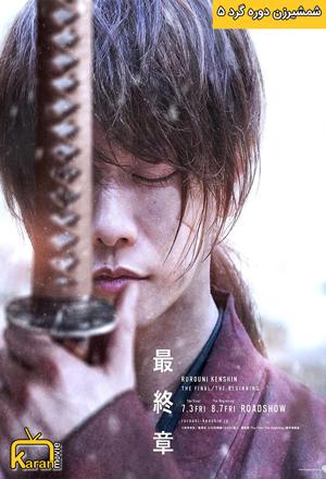 دانلود فیلم Rurouni Kenshin: Final Chapter Part II - The Beginning 2021 با زیرنویس فارسی چسبیده