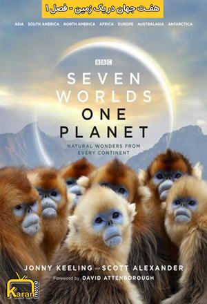 دانلود سریال Seven Worlds One Planet 2019 با دوبله فارسی