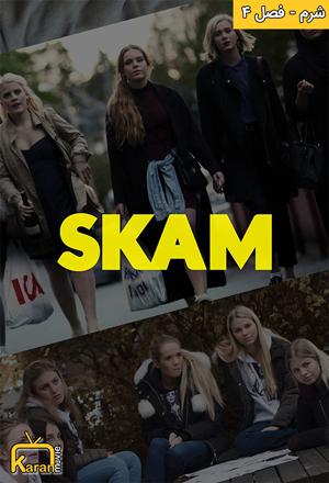 دانلود فصل 4 سریال Skam 2017 با زیرنویس فارسی همراه