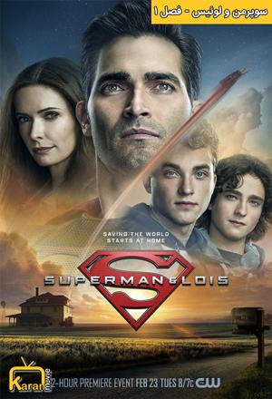 دانلود فصل 1 سریال Superman and Lois 2021 با زیرنویس فارسی چسبیده