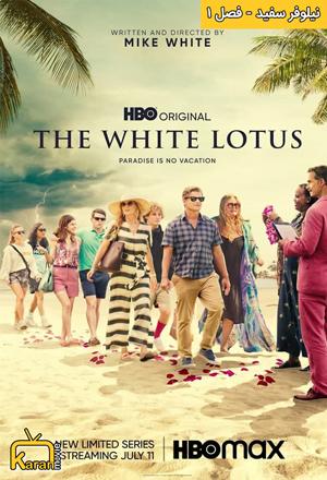 دانلود مینی سریال The White Lotus 2021 با زیرنویس فارسی چسبیده