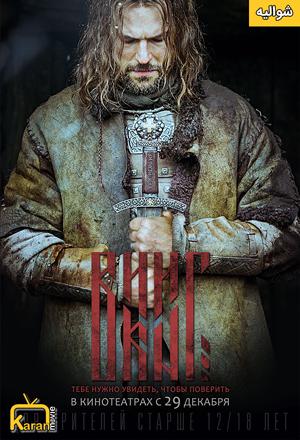 دانلود فیلم Viking 2016 با زیرنویس فارسی چسبیده