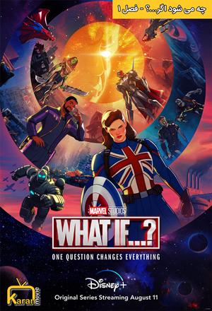دانلود سریال What If…? 2021 با زیرنویس فارسی چسبیده