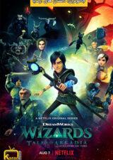دانلود فصل 1 انیمیشن جادوگران: داستان های آرکدیا Wizards 2020 با دوبله فارسی – کاران مووی