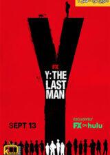 دانلود فصل 1 سریال Y: آخرین مرد Y: The Last Man 2021 با زیرنویس فارسی – کاران مووی