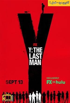 دانلود فصل 1 سریال Y: The Last Man 2021 با زیرنویس فارسی همراه