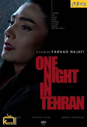 دانلود فیلم ایرانی بعد از تو با کیفیت بالا