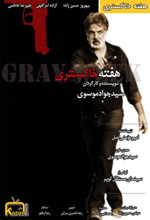 دانلود فیلم ایرانی هفته خاکستری با کیفیت بالا