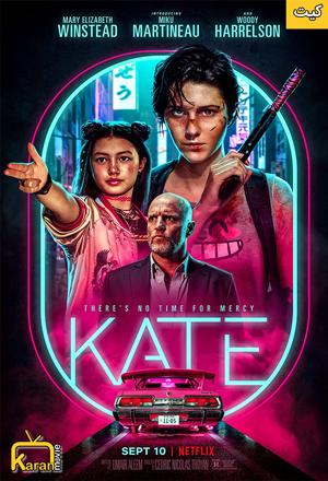 دانلود فیلم kate 2021 با زیرنویس فارسی همراه