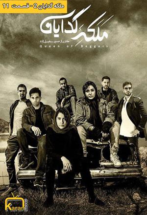 دانلود قسمت 11 سریال ملکه گدایان 2