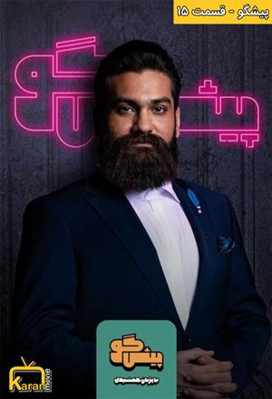 دانلود قسمت 15 سریال پیشگو
