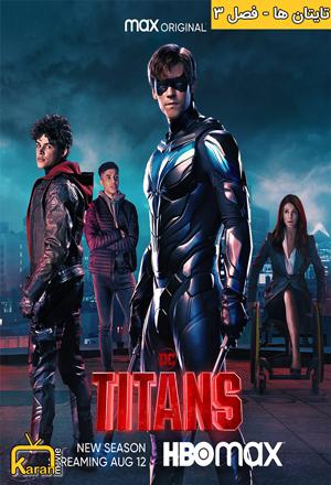 دانلود فصل 3 سریال titans 2021 با زیرنویس فارسی چسبیده