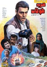 دانلود فیلم ایرانی ضربه طوفان با کیفیت بالا – کاران مووی